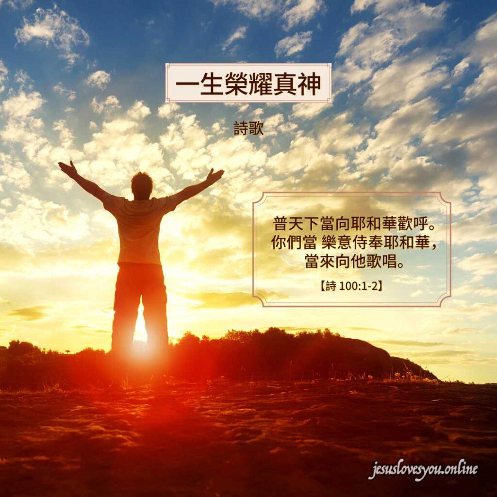 一生榮耀真神