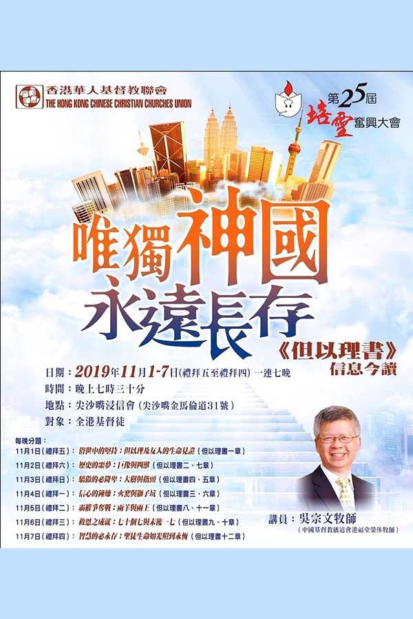 唯獨神國永遠長存 | 吳宗文牧師 | 粵語 | 第二十五屆培靈奮興大會 | 香港華人基督教聯會 | YouTube Video eBook